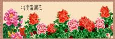 花开富贵中国画背景墙