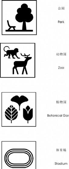 符号 公园 动物园 植物园
