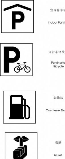 符号 室内停车场 自行车停放处