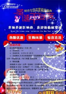 圣诞节宣传页