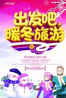 暖冬旅游冬季旅游宣传海报设计