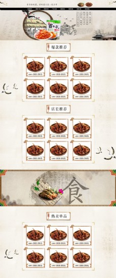 韩国食品店铺首页