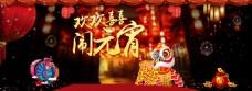 闹元宵节新年春节年末淘宝海报元旦跨年