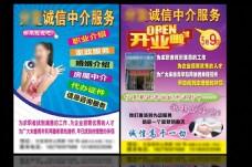 中介广告宣传单