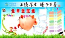 中国移动营业厅班组展板