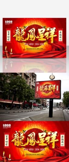 龙凤呈祥中式婚庆海报设计