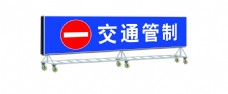 交通管制效果图