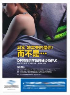 男科医疗海报