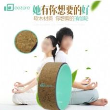 瑜伽轮首图 绿色健身