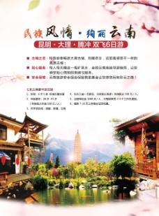 云南旅游昆明大理腾冲海报