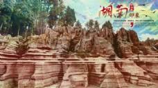 湖南印象-红石林
