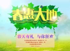 春惠大地海报