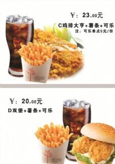 西餐汉堡可乐薯条炸鸡灯箱 菜单