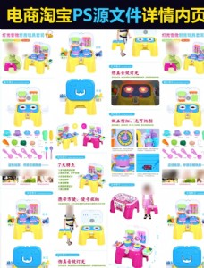 电商淘宝玩具厨房过家家详情内页
