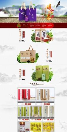 茶叶礼盒淘宝天猫首页效果图设计