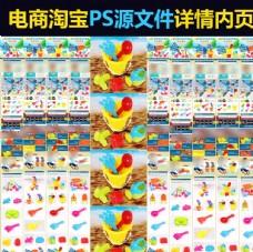 电商淘宝玩具夏季沙滩详情内页