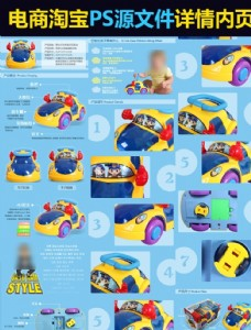 电商淘宝玩具卡通玩具车详情内页
