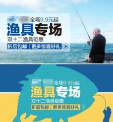 渔具鱼杆海报钻展图