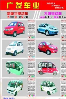 电动汽车单页