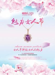 女人节珠宝首饰