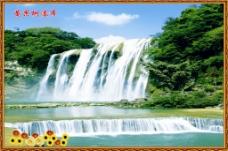 黄果树瀑布装饰画