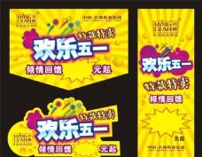 黄色炫彩欢乐五一促销海报
