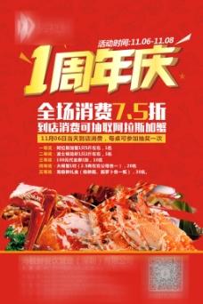 海鲜餐饮周年店庆抽奖促销海报