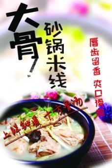 砂锅米线美食宣传海报