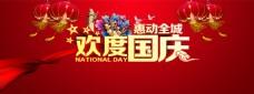 国庆节喜庆bannner
