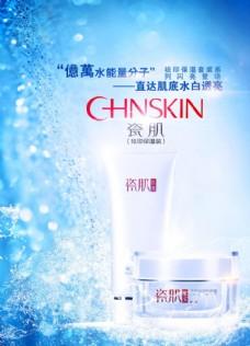 瓷肌化妆品广告