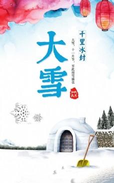 二十四节日大雪