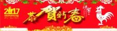 2017年恭贺新春
