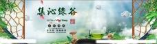 茶叶淘宝天猫首页效果图设计
