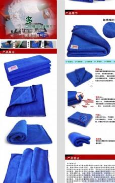 擦车巾详情排版设计