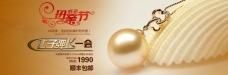 饰品 珍珠淘宝天猫首页海报设计