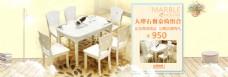 家具餐桌现代简约海报