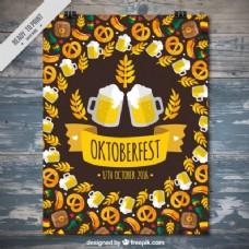 与传统的元素为啤酒节海报