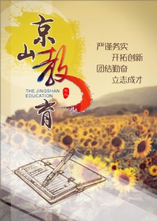 京山教育海报