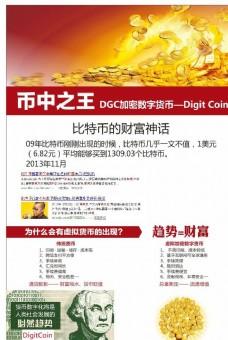 DGC海报
