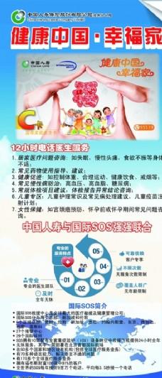 中国人寿健康中国幸福家展架