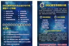 DGC数字币