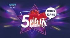 4S店5周年庆典