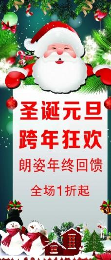 圣诞节海报   圣诞展架