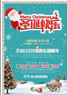 圣诞元旦乐享盛惠活动海报psd