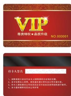 红色VIP卡