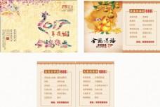 2017鸡年年夜饭菜单