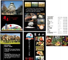 日本烧肉菜单