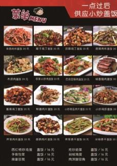 大排档菜单