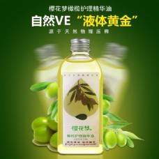 橄榄护理精华油