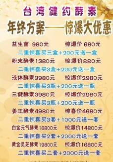 美容院价格表